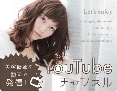 美容情報を動画で発信!YouTubeチャンネル