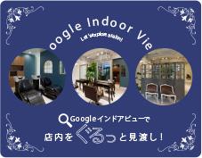 Googleインドアビューで店内をぐるっと見渡し!